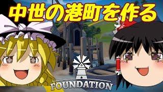 【ゆっくり実況】#1 中世の港町を作っていくよ【Foundation】