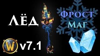 Фрост Маг 7.1 Легион PvE гайд