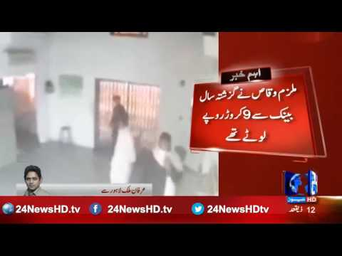 24 Breaking: The big bank robbery suspect arrested in Lahore on