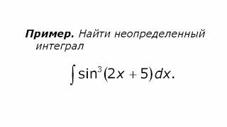 Неопределенный интеграл от тригонометрической функции (1)