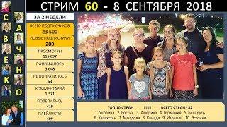 Семья Савченко. Стрим 60 (9 сентября 2018) Ответы на вопросы друзей и подписчиков.