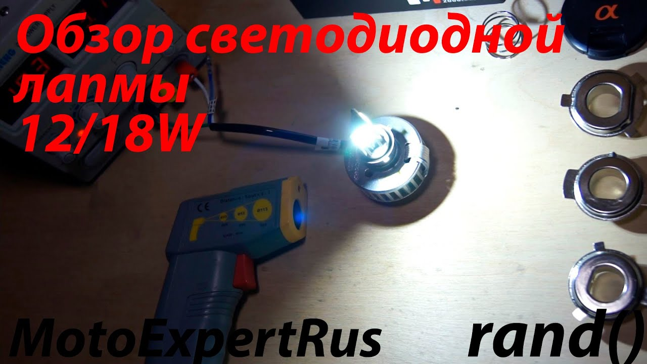 25 ноя 2015. Http://nekitmotors. Ru/catalog/spare_parts_for_mopeds/ fara_alfa_delta_svetodiodnaya_tyuning/.