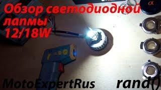Обзор светодиодной лампы головного света (12/18W H4)(Небольшой обзор и тест довольно интересной китайской лампочки для мопеда/скутера за 20 баксов. Хорошая альт..., 2014-09-10T13:18:11.000Z)