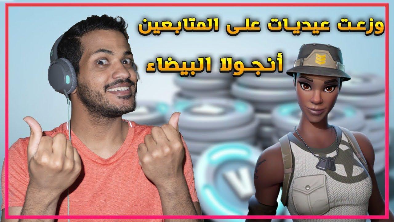 .سكواد عشوائي : وزعت أنجولا البيضاء على الناس شوفوا رده فعلهم😂😍 فورت نايت
