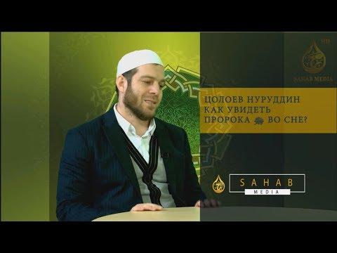Как увидеть Пророка
