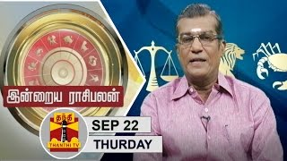 Indraya Raasipalan by Astrologer Sivalpuri Singaram 22-09-2016 | Thanthi TV Horoscope Today
