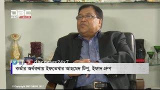 ইফাদ গ্রুপ || কর্তার অর্থকথা || Kortarorthokotha  || DBC NEWS 23/12/17