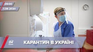 Випуск новин за 9 00 Нові правила карантину