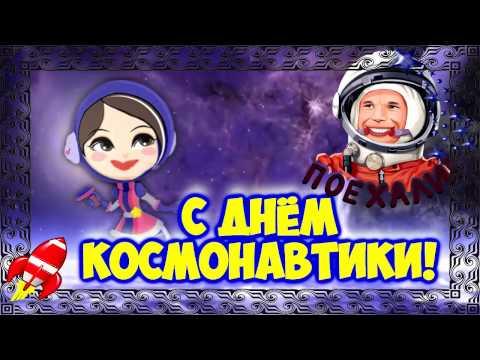 С Днем Космонавтики/Чудесное поздравление