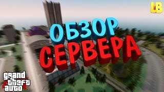 ОБЗОР СЕРВЕРА | PLANET NONRP | GTA CRMP (CRMP 0.3e)