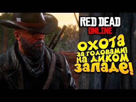ШИМОРО ОХОТНИК ЗА ГОЛОВАМИ В Red Dead Online (RDR 2) #4