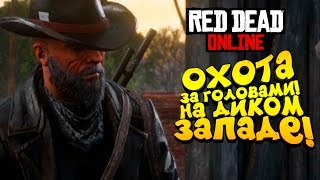 ШИМОРО ОХОТНИК ЗА ГОЛОВАМИ В Red Dead Online RDR 2 #3