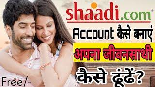 Shadi.com par account kaise banaye | sadi.com कैसे चलाये | how to use shaadi.com screenshot 3