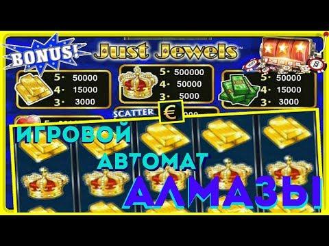 Тест-игра в Слот Just Jewels (Алмазы).Как Играть на Реальные Деньги. Игровой Клуб КАЗИНО АДМИРАЛ