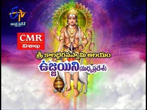 Sri Kala Bhairava Swamy Temple | Ujjain | MP |Teerthayatra | 10th September 2017 | Full Epi | ETV AP