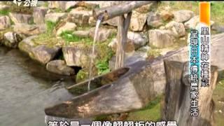 103/07/04 南部開講-在地旅行-日本古川町 看見里山精神下的幸福經濟學