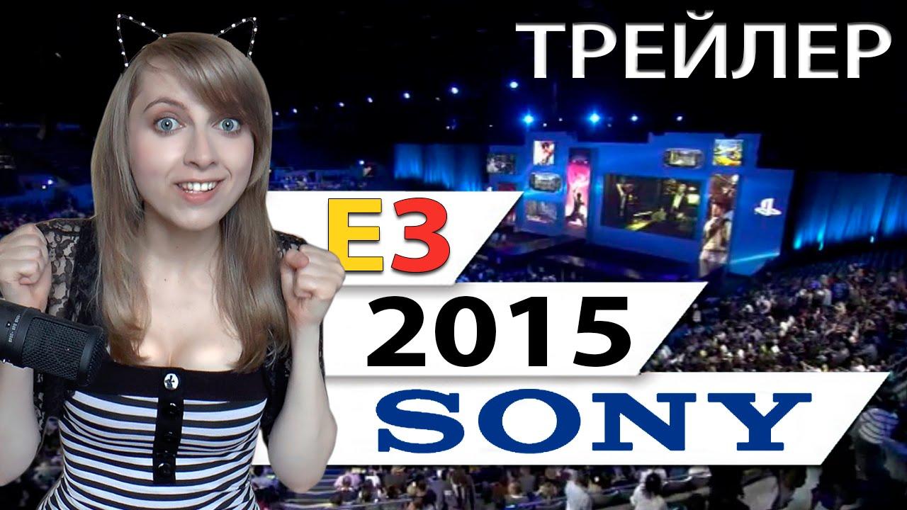 игры sony e3 2015
