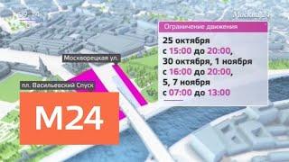 Ряд улиц в центре Москвы будут временно перекрывать с 23 октября по 7 ноября - Москва 24