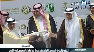 الصورة تتكلم - الخطوط الجوية السعودية توقع عقد رعاية مع الاتحاد السعودي لكرة القدم