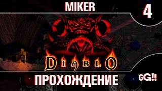 Diablo I HD Mod с Майкером 4 часть