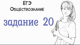 Задание №20 в ЕГЭ по обществознанию 2018