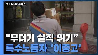 """""""무더기 실직 위기""""...특수노동자"""