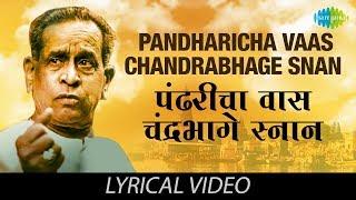 Pandharicha Vaas Chandrabhage Snan with lyrics | Pt. Bhimsen Joshi |Jeevan Gane Pandit Bhimsen Joshi