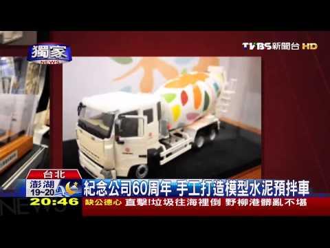 〈獨家〉30萬「手工水泥車」遭竊世貿參展竟遇賊