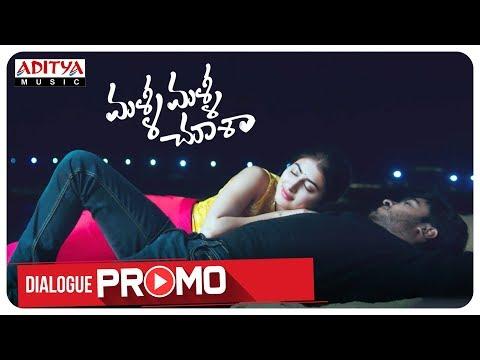 Dialogue Promo 2 || Malli Malli Chusa Movie || Anurag Konidena, Shweta Avasthi, Cairvee Thakkar