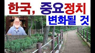 한국, 1년 반정도 기간 동안 중요한 정치가 변화가 있…