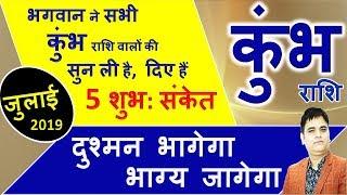 Kumbh Rashi/कुंभ राशि जुलाई 2019/सफलता के पांच संकेत/Aquarius Prediction Hindi July 2019/AstroSachin