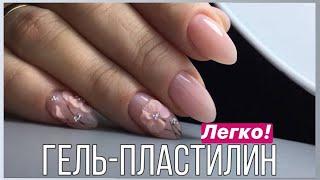 Лепка на ногтях гель-пластилином / Нюд маникюр