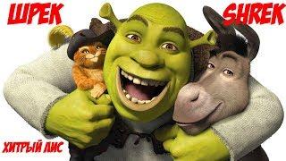 Мультфильм Шрек смотреть онлайн в хорошем качестве часть 2 - Мультик для детей