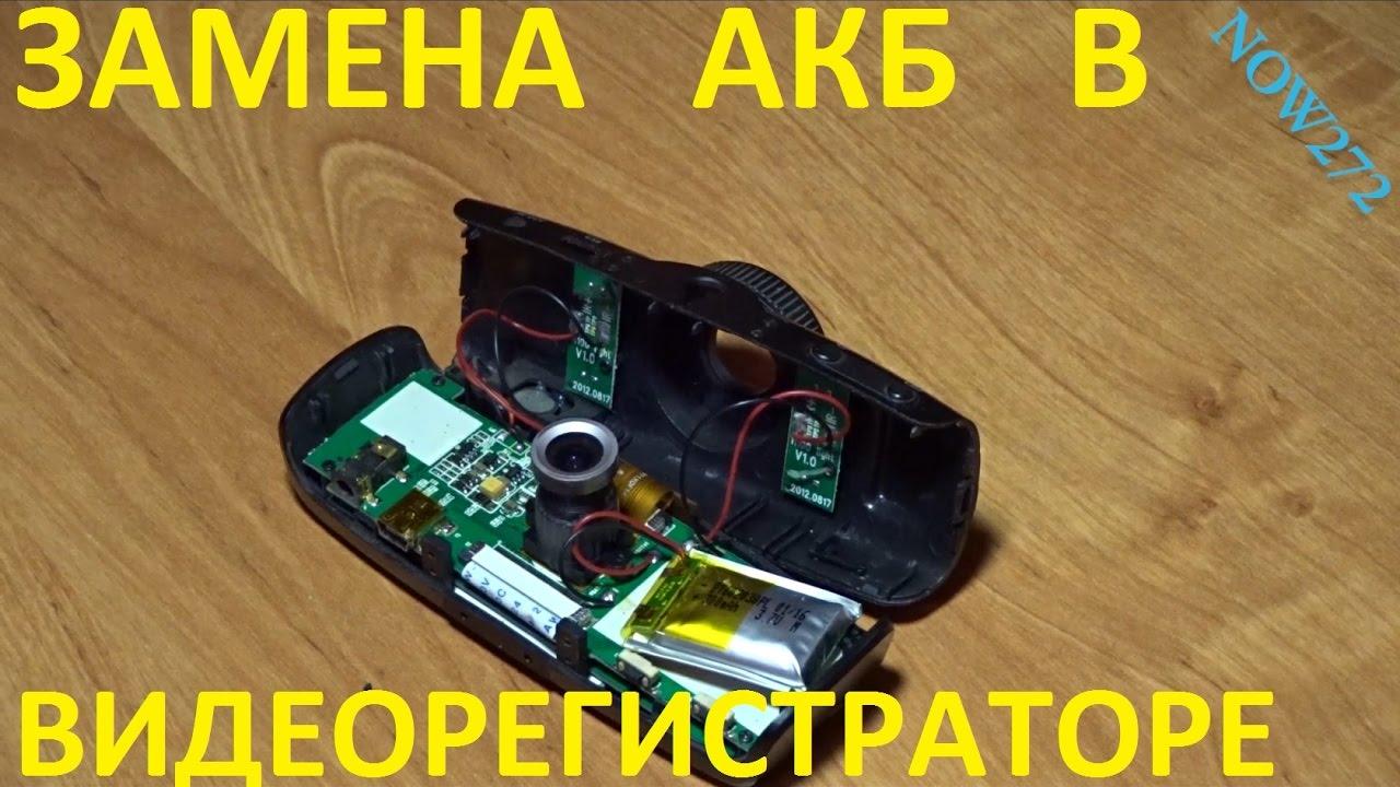 Замена аккумулятора в видеорегистраторе texet dvr 5gp