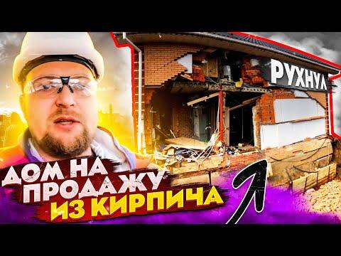 ДОМ ИЗ КИРПИЧА РУХНУЛ / СТРОЙХЛАМ
