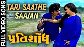 Download Tari Saathe Saajan | Gujarati Love Song | Hitu Kanodia, Prinal Oberoi | New Gujarati Movie Song 2016 MP3 song and Music Video