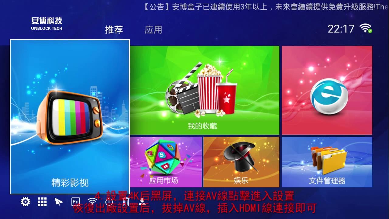 設置4K導致電視黑畫面解決方法\\安博盒子 unblock tech 網絡盒子 網絡機頂盒 機上盒-海外華人-臺灣第四臺 TVB - 與 ...
