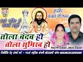 Satgyan Ke Rasta bataiya - सतज्ञान के रस्ता बतईया । Singer-Manharan Diwakar | Cg New Hit Panthi Song