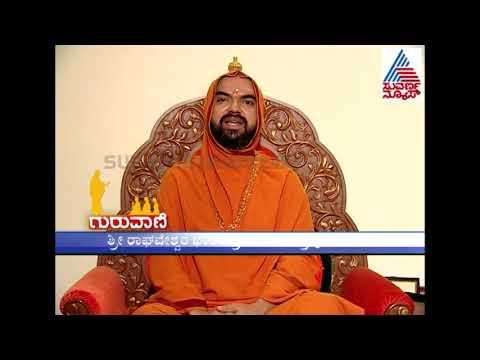 Guruvaani | Suvarna Special With Raghaveshwara Bharathi Swamyji | 31st August 2017