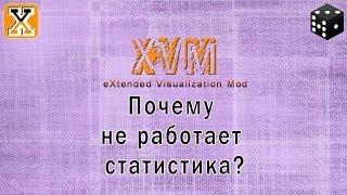 XVM - почему не работает статистика?(Ответ на часто задаваемый вопрос по моду ХВМ. А также, как проверить, включена ли у вас функция вывода стати..., 2014-02-26T05:00:01.000Z)