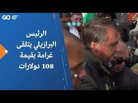الرئيس البرازيلي يتلقى غرامة بقيمة 108 دولارات