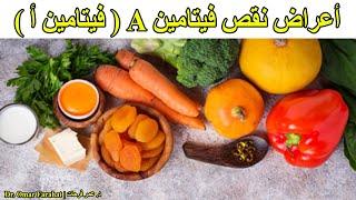 أعراض نقص فيتامين  A ( فيتامين أ )
