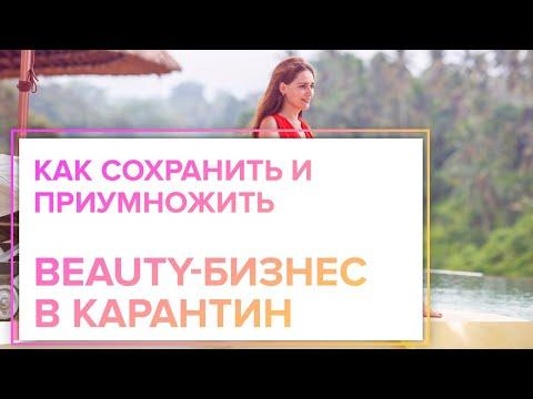 Как сохранить и приумножить Beauty бизнес в карантин. Пошаговые стратегии