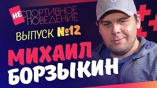 МИХАИЛ БОРЗЫКИН - о Твиттере, алкоголе и журналистах-лицемерах