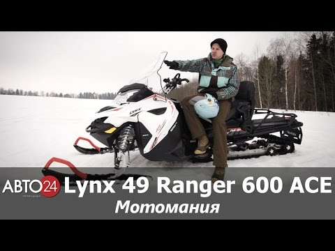 Lynx 49 Ranger 600 ACE. Мотомания. АВТО24