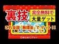 أغنية 【バッジとれーるセンター】3DS 裏ワザ 完全 無料で 大量ゲット