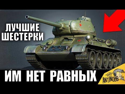 👍ЛУЧШИЕ ТАНКИ 6 УРОВНЯ ДЛЯ НАГИБА! ЭТИ ИМБЫ ХОТЯТ ВСЕ в World of Tanks