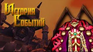 История Событий World of Warcraft: Открытие врат Ан'Киража #1 / Ahn'Qiraj