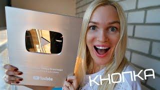 Серебряная КНОПКА YouTube!!! Пришла!!! Ура!!! #SilenaSway_Силена Вселенная