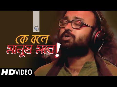 Ke Bole Manush More | Satyaki Banerjee | Bangla Folk Dunia